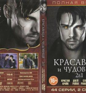Красавицаи чудовище 2 сезона (DVD)