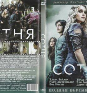 Сотня (DVD)