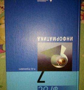 Учебник по информатике, 7 класс, Угринович, ФГОС