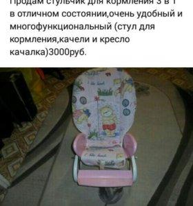 Продам стульчик 3 в 1