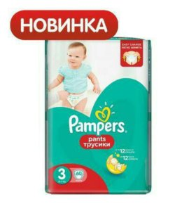 Трусики подгузники pampers 3(6-11кг) 60 шт новые