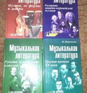 Музыкальная литература, М.Шорникова