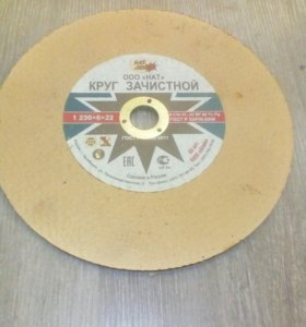 Зачистные диски