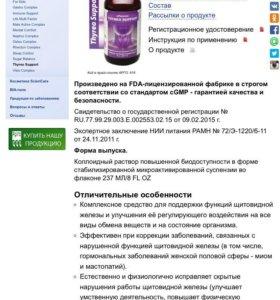 Коллоидная фитоформула для щитовидной железы.