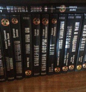 Вся серия книг сталкер stalker