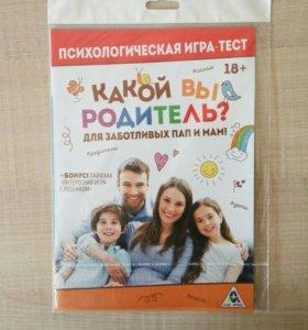 Игра тест Какой вы родитель