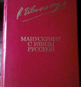 Манускрипт с улицы Русской (Роман Иванычук)