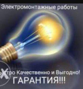 Электрик все районы