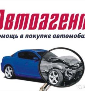 Помощь в покупке и оформление автомобиля .