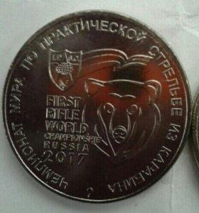 NUM 25 рублей юбилейная монета 2017 года