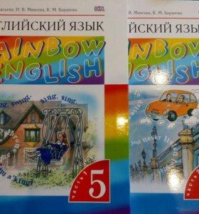 Учебники Английского языка 5 класс (новые, 2 ч.)