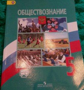 Учебник Обществознание 5 класс(новый)