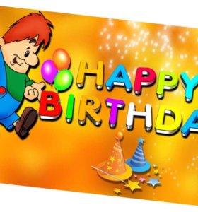С днём рождения 🌷🐣 аниматор