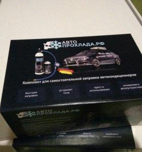Комплект для заправки автокондиционера