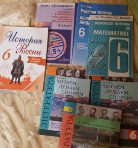 Книги 6 и 5 класс