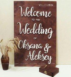 Деревянная табличка для свадьбы