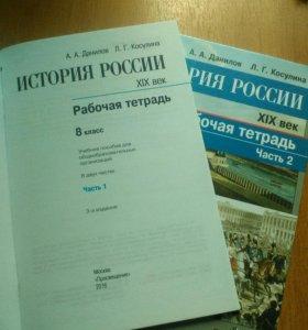 История России. Рабочая тетрадь