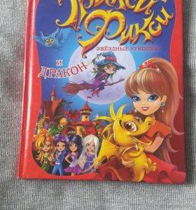 Детские интересные книги
