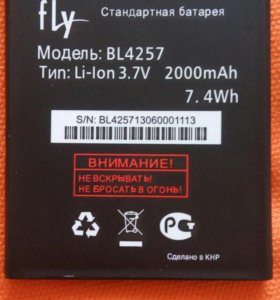 Батарея для Fly