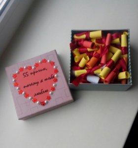 Подарок для любимых.