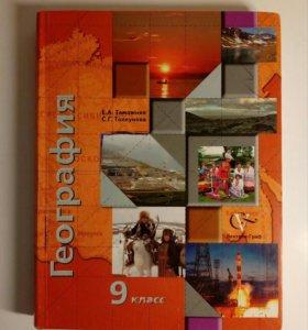Учебник по географии за 9 класс