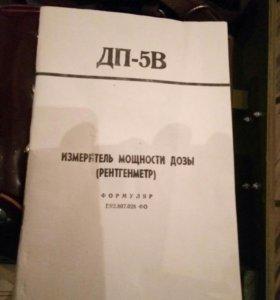 Дозиметр Д-5В