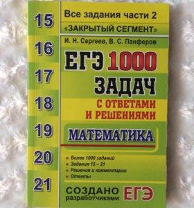 Математика. ЕГЭ. 1000 задач с ответами и решениями
