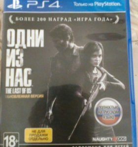 ОДНИ ИЗ НАС (THE LAST OF US)