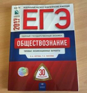 книга ЕГЭ 2017 по обществознанию 30 вариантов
