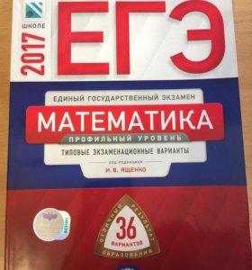 книга егэ 2017 математика(профиль) 36 вариантов