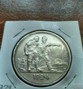 Монета 1 руб.1924г.