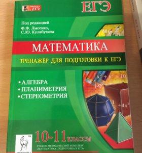 книга для подготовки к ЕГЭ математика