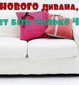 Профессиональная химчистка мебели и ковров на дому