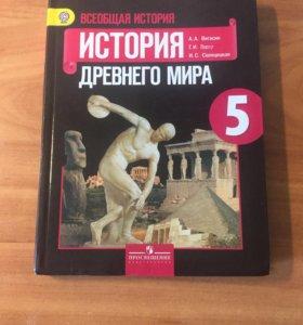 Книжка по истории 5 класс