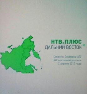 Карта доступа НТВ, ПЛЮС