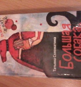 Книга'Большая собака'