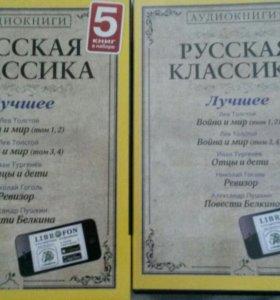 """Продам новый набор аудиокниг """"Русская классика"""""""