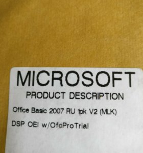 Офис Microsoft Office 2007 Basic лицензия