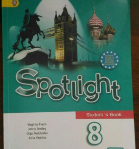 Учебник английского языка Spotlight за 8 класс
