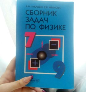 Сборник задач по физике В.И.Лукашик