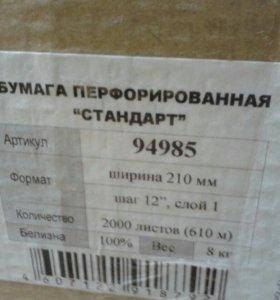 Бумага перфорированная А 4 2000 л.