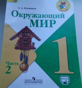 Учебник 2 класс