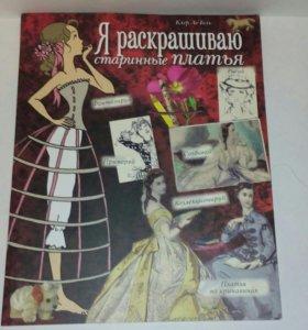 Книжка раскраска старинных платьев