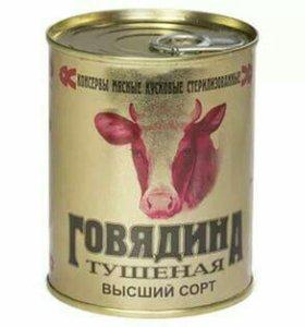 Тушенка Беларусь