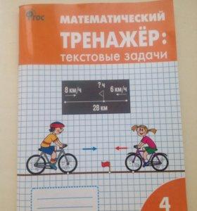 Математический тренажёр : текстовые задачи