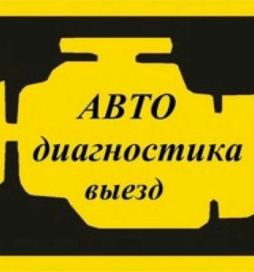 Диагностика автомобилей импортного производства