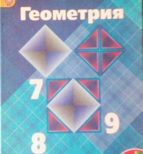 Геометрия 7-9 класс Л. С. Атанасян, В. Ф. Бутузов.