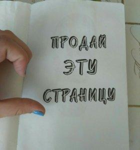 """Страница из журнала """"Уничтожь меня"""""""