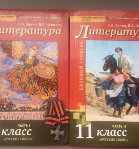 Русский язык и литература учебники