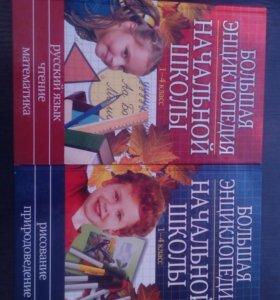 Большая энциклопедия начальной школы 1-4 класс